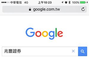 圖一:透過手機搜尋兆豐證券網頁