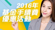 廣告:2016年基金手續費優惠活動