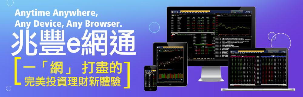 廣告:兆豐e網通-一「網」打盡的完美投資理財新體驗