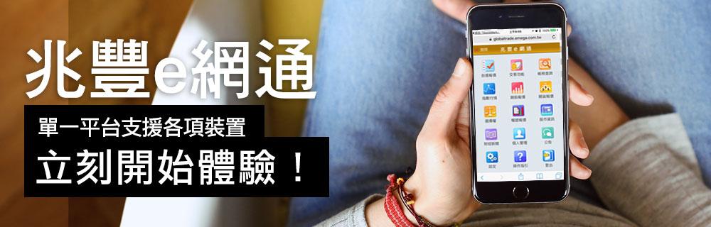 廣告:兆豐e網通-單一平台支援各項裝置,立刻開始體驗!