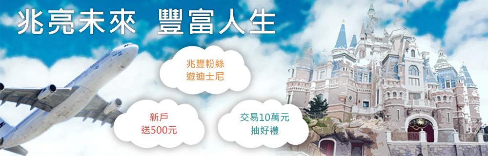 廣告:兆豐粉絲遊上海迪士尼,交易抽好禮等活動