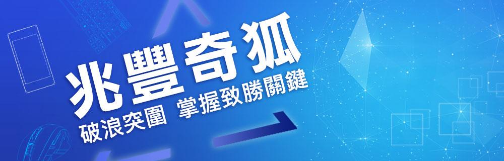 廣告:兆峰奇狐