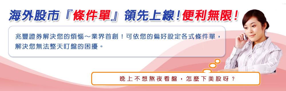 廣告:海外股市條件單