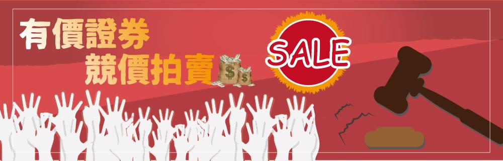 廣告:競價拍賣服務