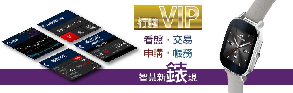 廣告:行動VIP智慧錶交易功能上線