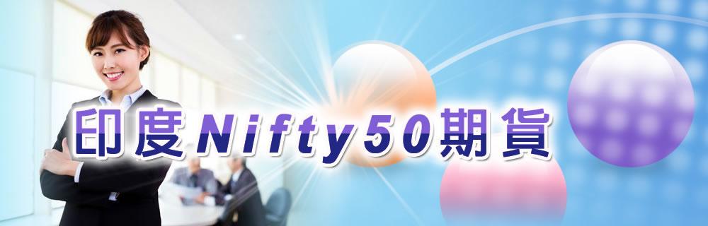廣告:印度Nifty50期貨