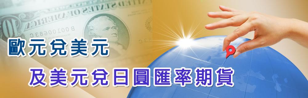 廣告:歐元兌美元及美元兌日圓匯率期貨