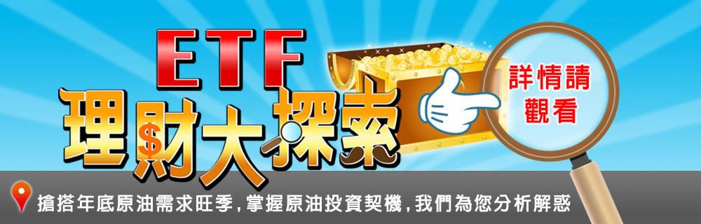 廣告:兆豐證券ETF理財大探索