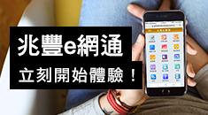 廣告:兆豐e網通 e網通全球