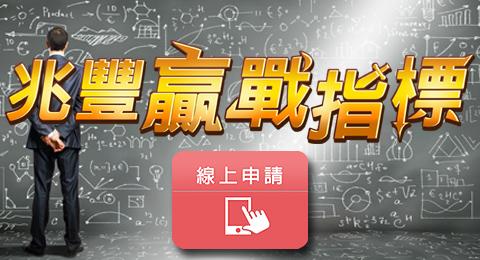 廣告:兆豐期貨_兆豐贏戰指標