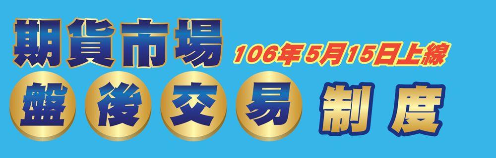 廣告:台灣期貨交易所盤後交易新制