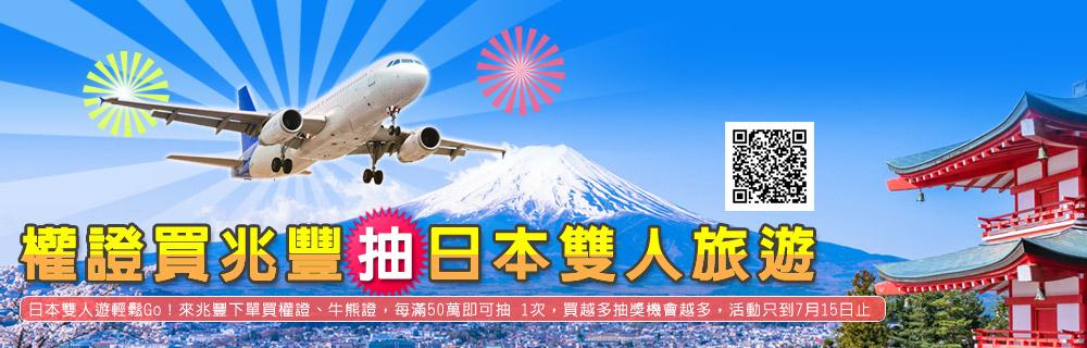廣告:權證買兆豐 抽日本雙人旅遊