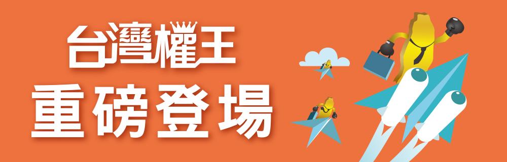 廣告:第八屆台灣權王大賽