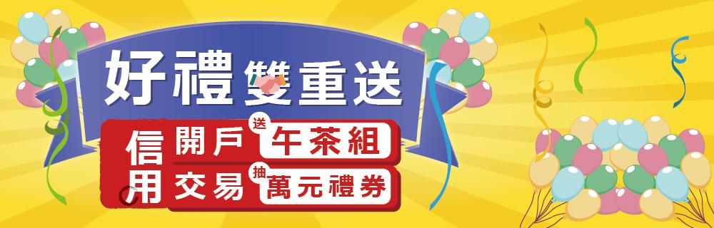 廣告:信用交易抽萬元禮券