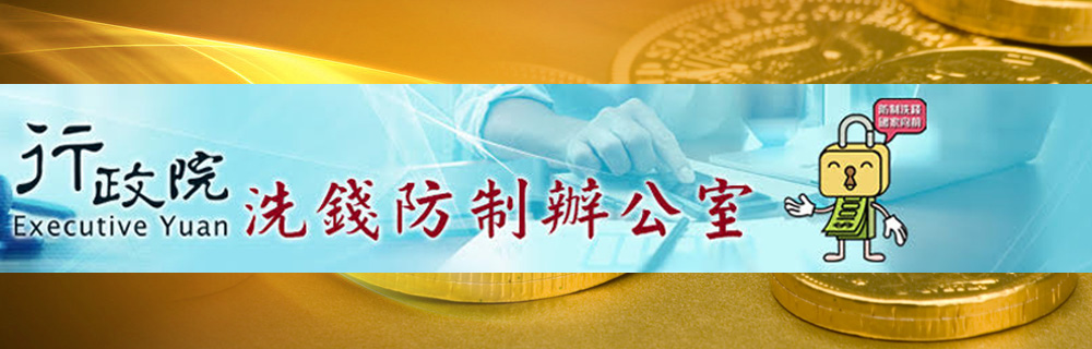 廣告:行政院洗錢防治