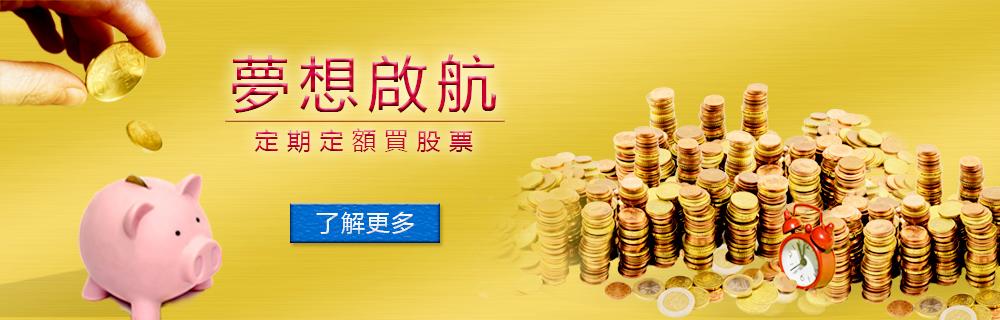 廣告:定期定額買台股