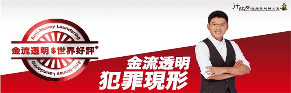 廣告:洗錢防制_大
