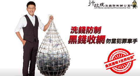 廣告:洗錢防制 黑錢收網
