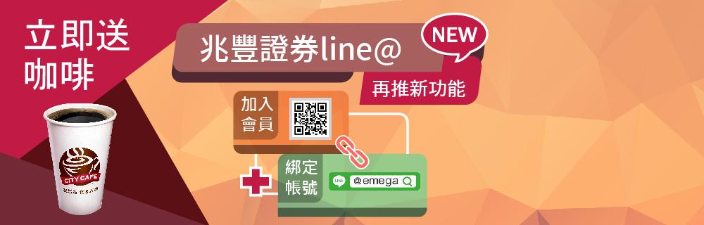 廣告:LINE@綁定帳號送咖啡