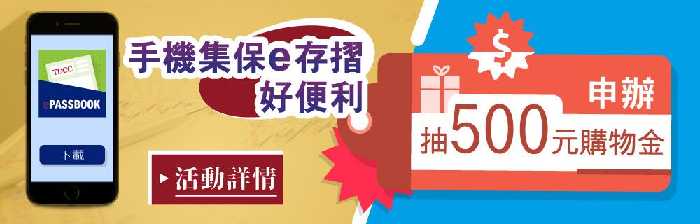廣告:申辦集保e存摺抽500元7-11購物金