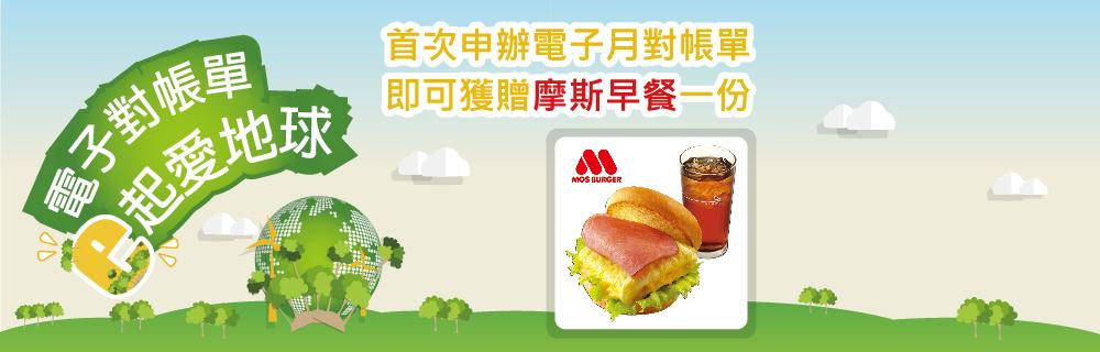 廣告:申請電子對帳單領取限量摩斯漢堡早餐