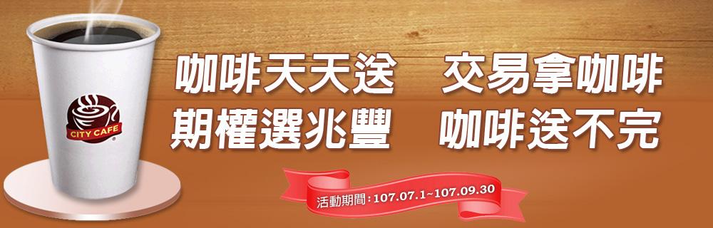 廣告:期權選兆豐 交易拿咖啡好EASY