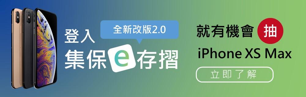 廣告:集保e存摺 全新改版2.0