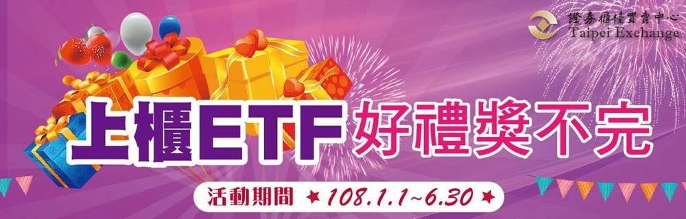 廣告:108年度上半年上櫃ETF活動