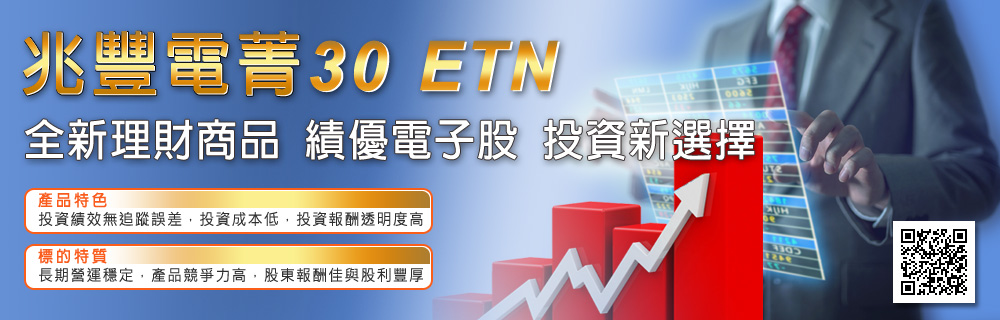 廣告:兆豐電菁30ETN 全新理財商品