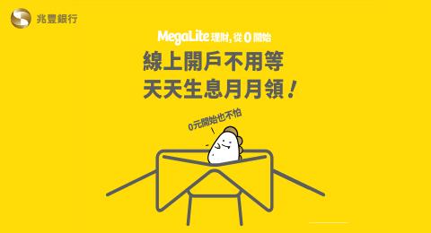 廣告:兆豐銀行數位帳戶線上開戶
