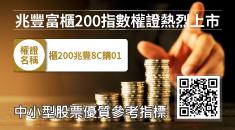 廣告:兆豐富櫃200指數權證熱烈上市