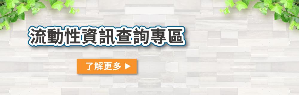 廣告:流動性資訊查詢專區