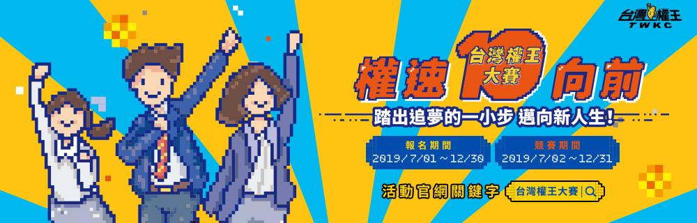 廣告:第十屆台灣權王大賽