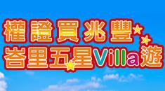 廣告:橏證買兆豐,峇里五星Villa遊