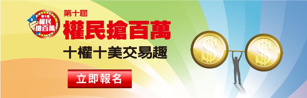 廣告:第十屆權民搶百萬