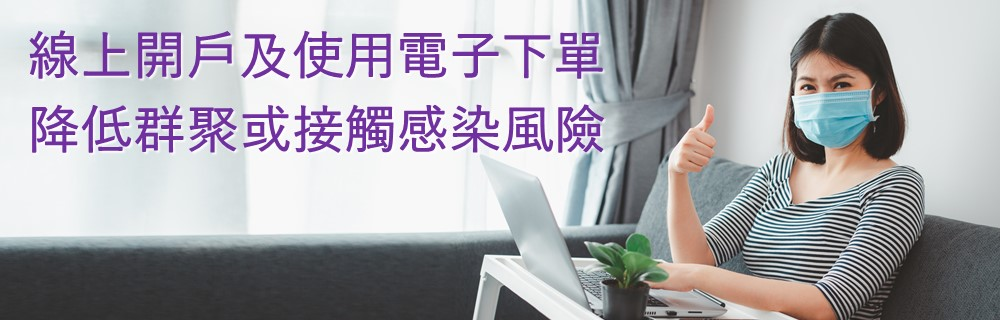 廣告:線上開戶及電子交易宣導