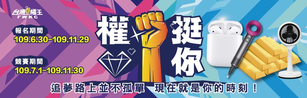 廣告:第十一屆台灣權王大賽