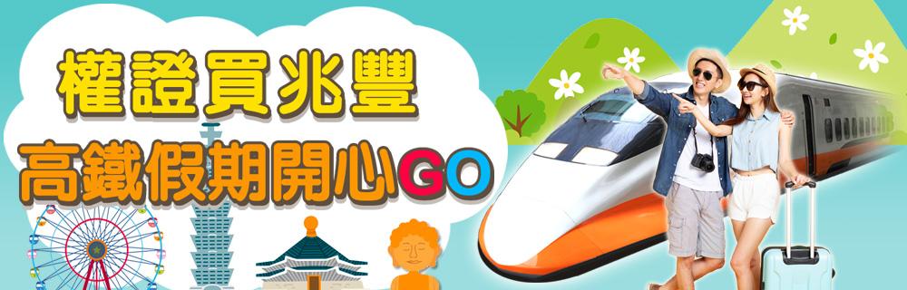 廣告:權證買兆豐,高鐵假期開心GO