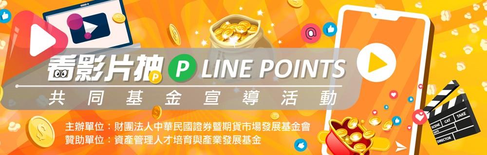 廣告:看片抽LinePoine共同基金宣導活動