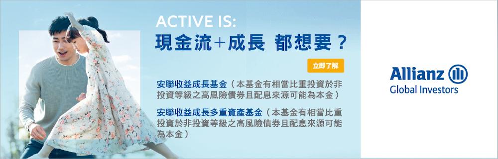 廣告:安聯收益成長