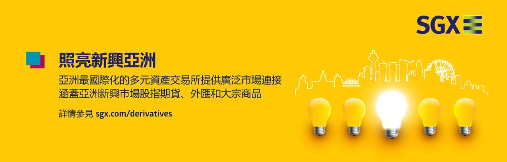 廣告:新加坡期交所
