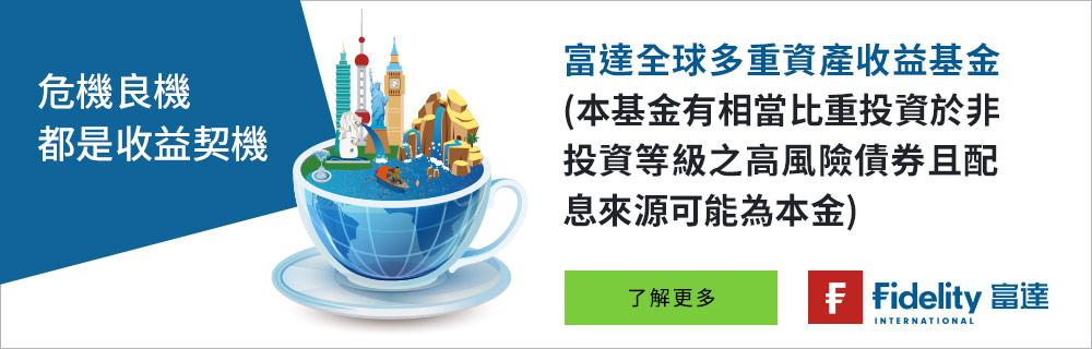 廣告:富達全球多重資產收益基金