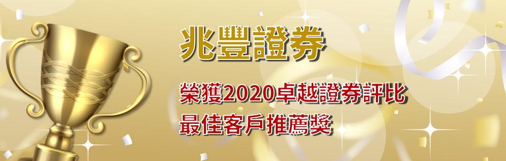 廣告:2020卓越證券評比最佳客戶推薦獎