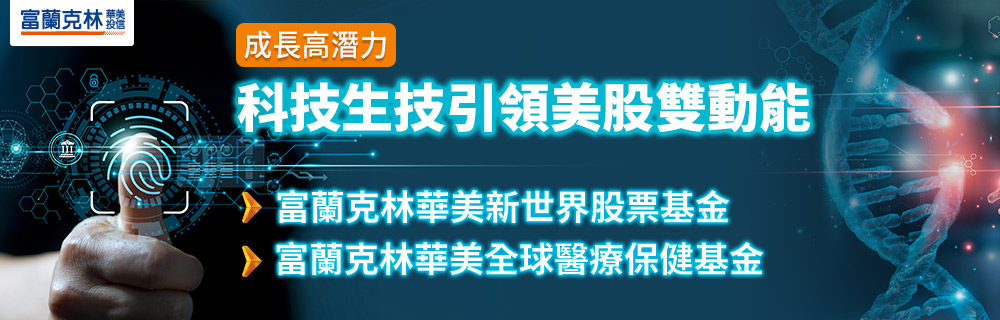 廣告:富蘭克林華美_醫療保健&新世界股票