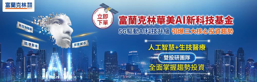 廣告:富蘭克林華美_AI新科技基金