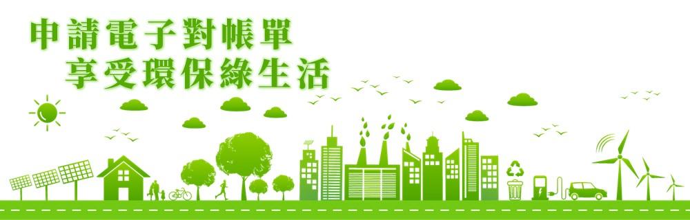 廣告:環保愛地球-交易使用電子對帳單