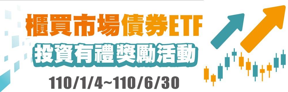 廣告:110年上半年債券ETF獎勵活動