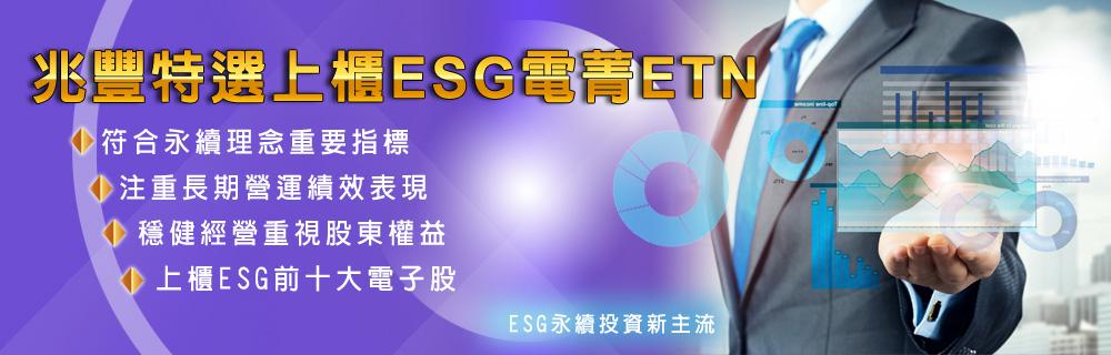 廣告:精選上櫃ESG電菁ETN 永續投資新主流