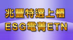 廣告:特選上櫃ESG電菁ETN