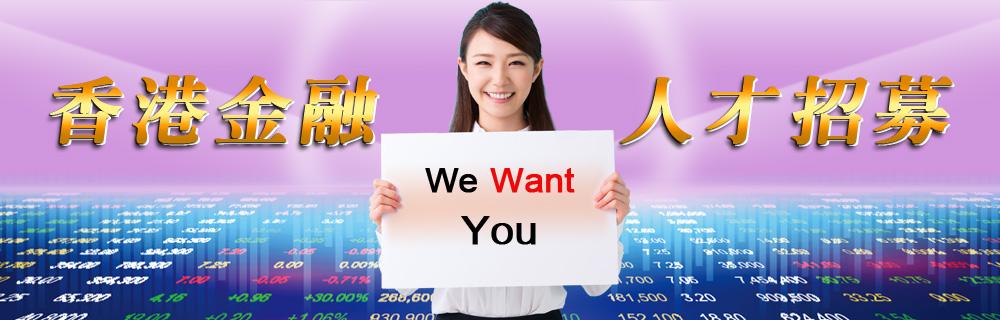 廣告:香港金融人才招募